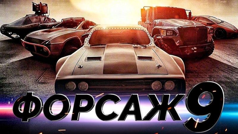 Форсаж 9 Обзор / Трейлер на русском