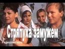 Стряпуха замужем Анатолий Софронов радиоспектакль Комедия