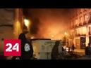 Спецслужбы Франции проверяют российский след в акции желтых жилетов - Россия 24