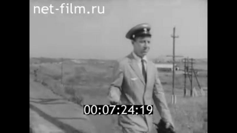 Запомни, путеец! (1967), часть 1.