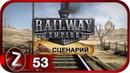 Railway Empire Прохождение на русском 53 - Перевозим нефть [FullHD|PC]