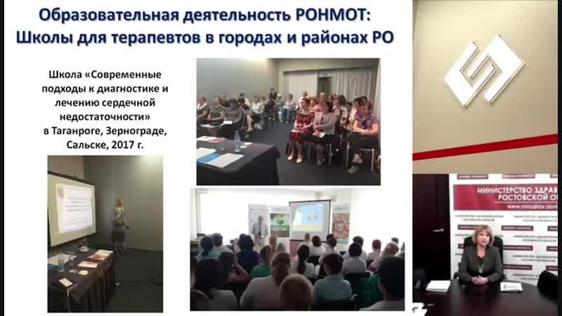 От теории к практике опыт проведения Школ для врачей и пациентов в Ростовской области