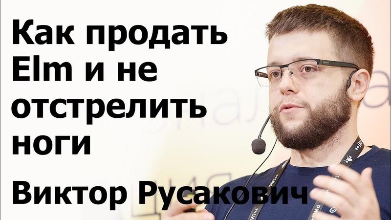 Как продать Elm и не отстрелить ноги. Виктор Русакович