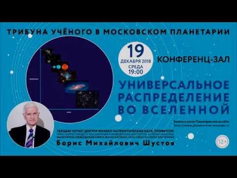 Шустов Борис Михайлович «Универсальное распределение во Вселенной»