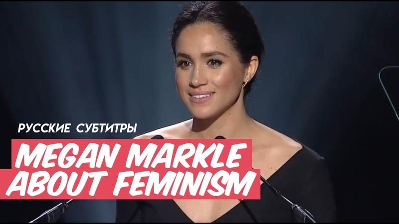 Megan Markle about feminism Меган Маркл про феминизм