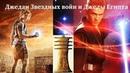 Джедаи Звездных войн и Джеды египетские. Совпадение Ну уж нет!