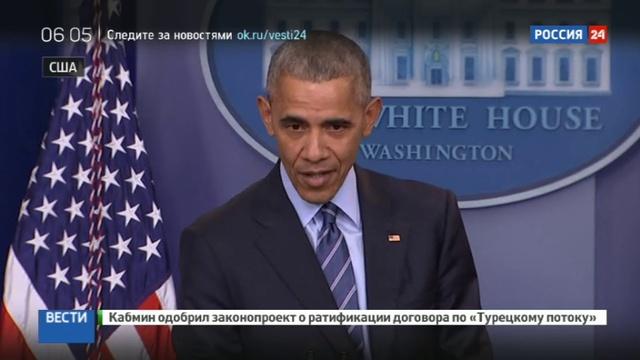 Новости на Россия 24 • Обама пообещал доказать причастность России к кибератакам в США