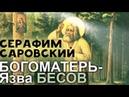 Благодать Духа Святого Богородица Язва бесов Серафим Саровский