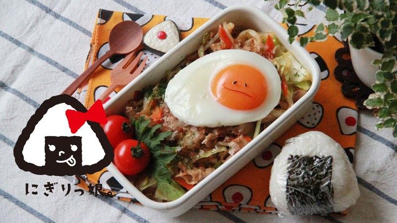 焼きうどん弁当~How to make today's obento【LunchBox】~216時限目 fried udon noodles bento