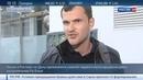 Новости на Россия 24 • Пассажир, избежавший катастрофы в Ростове-на-Дону, прилетел первым рейсом FlyDubai