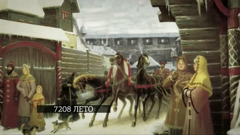 Летоисчисление и календарь России самые древние в мире и первый европеец родом из Костенков