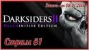 Darksiders II Deathinitive Edition - 1 Слэшер превращается, превращается слэшер... в экшн РПГ!