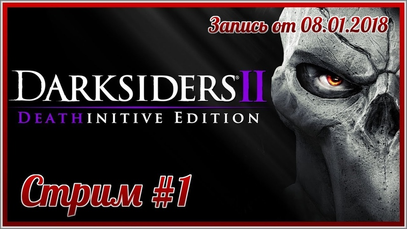 Darksiders II Deathinitive Edition - 1: Слэшер превращается, превращается слэшер... в экшн РПГ!