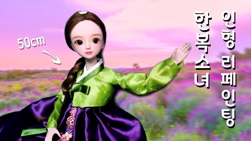 [Doll Repaint] 인형을 청초하고 단아한 한복 소녀로 꾸며봤어요 - 50cm 구체관절인형 나이