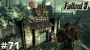 Fallout 3 Прохождение ▪ ВНЕЗАПНЫЕ СОЮЗНИКИ ▪ 71