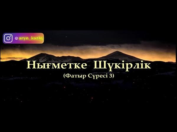 Фатыр Сүресі 3 Нығметке Шүкірлік Ерлан Ақатаев ᴴᴰ