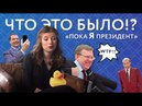 Что это было Кудрин против Медведева