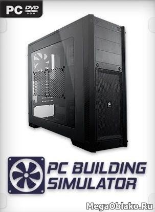 PC Building Simulator [v 0.9.2.5 | Early Access] (2018) PC | RePack от xatab