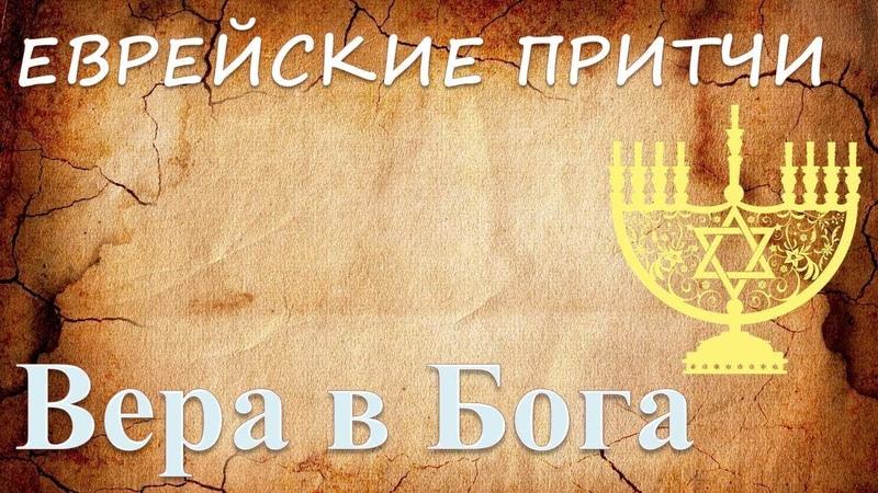 Еврейские притчи - Вера в Бога