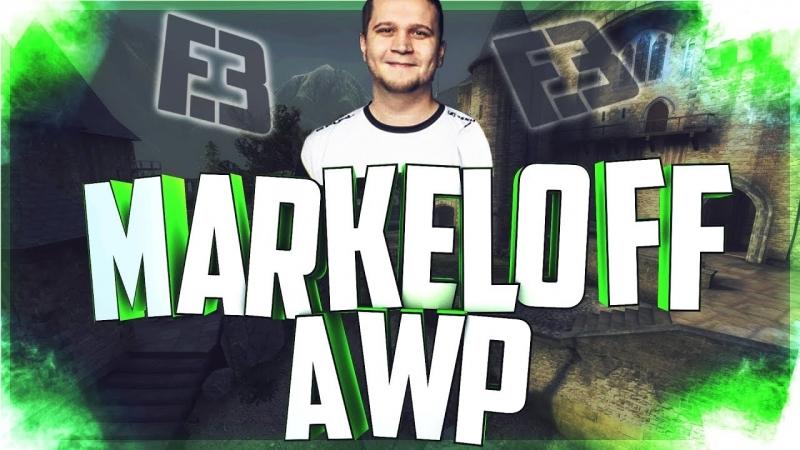 [Renezsans A] Markeloff взялся за AWP