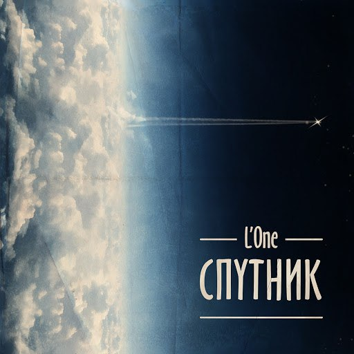 L'ONE альбом Спутник
