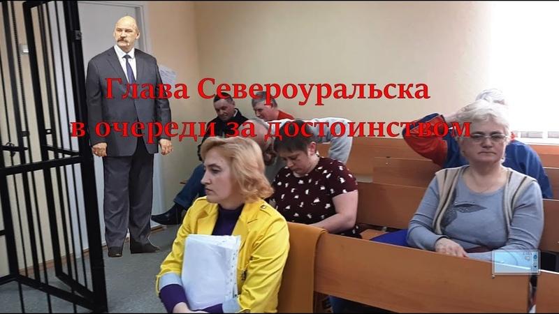 Глава Североуральска в очереди за достоинством. Авторская программа Виктора Ильина №57.