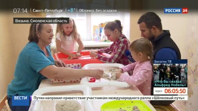 Новости на Россия 24 • Программа РПЦ Спаси жизнь: ради женщин, детей и их будущего