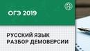 ОГЭ 2019. Русский язык. Разбор демоверсии
