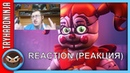 Реакция на (SFM) FNAF SISTER LOCATION SONG Welcome Back OFFICIAL ANIMATION