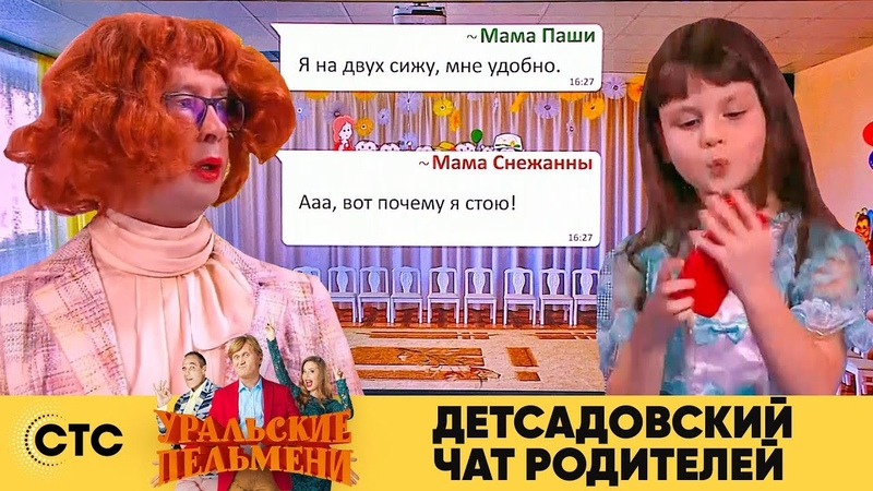 Детсадовский чат родителей Уральские пельмени 2019