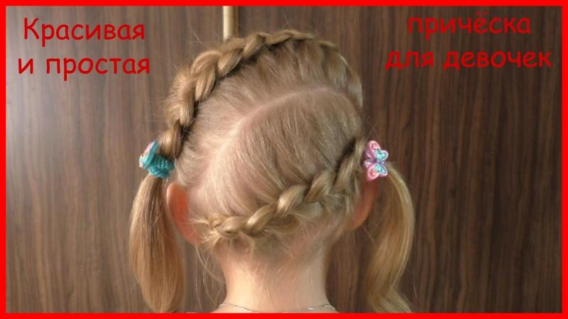 Красивая и простая прическа для девочек. Beautiful and simple hairstyle for girls.