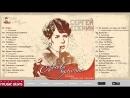 Любовь хулигана - Лучшие песни на стихи Сергея Есенина (Сборник)