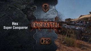 EpicBattle #29: Hex  / Super Conqueror World of Tanks