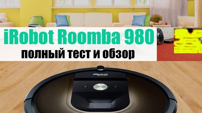 IRobot Roomba 980 - приберешься за меня? Тест и обзор «умного» робота-пылесоса.
