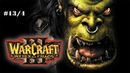 Прохождение WarCraft 3 Reign of Chaos 13/4 Кампания Орды (продолжение)