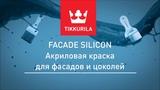 Tikkurila - Facade Silicon - как правильно наносить !!!