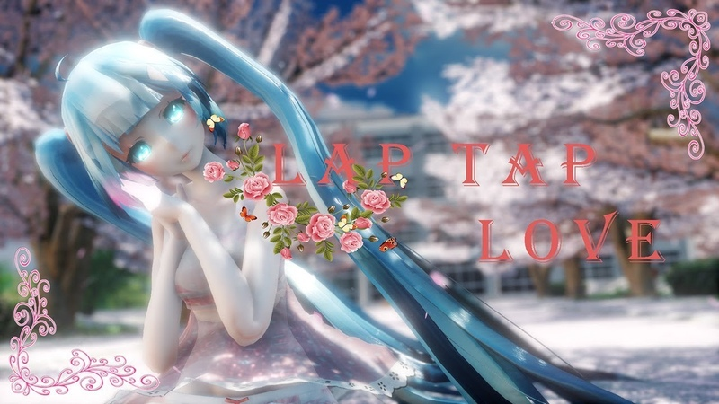 『MMD x Happy Valentines day』Lap Tap Love 【60 FPS DL Links】