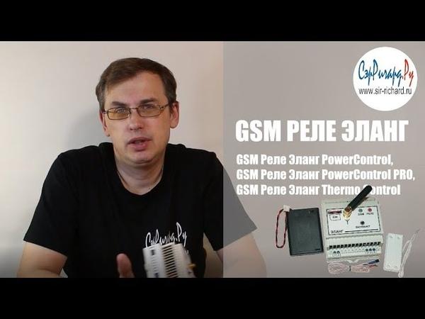 GSM Реле Эланг. Обзор и демонстрация. » Freewka.com - Смотреть онлайн в хорощем качестве