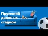 Победители розыгрыша «Променяй диван на стадион», 19 апреля