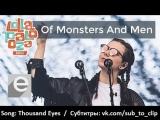 Of Monsters and Men - Thousand Eyes (Lollapalooza, Brasil, 2016) (Англ-Рус Субтитры)