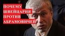 Трагедия российской Илиты или почему Абрамовича не пустили в Швейцарию