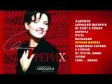 Светлана Рерих - Ладошки (Альбом 1997 г)