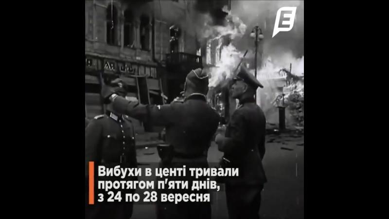77 років тому совєти знищили Хрещатик