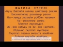 Фатиха Суресы.mp4