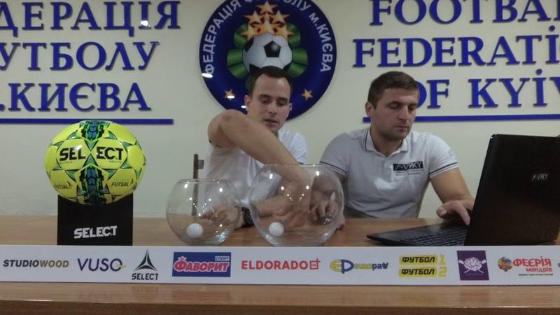 Жеребкування Відкритий літній кубок України з міні футболу В9КУ в Одесі