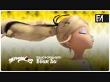 Miraculous: Les Aventures de Ladybug et Chat Noir – Queen Bee   Transformation (Français)