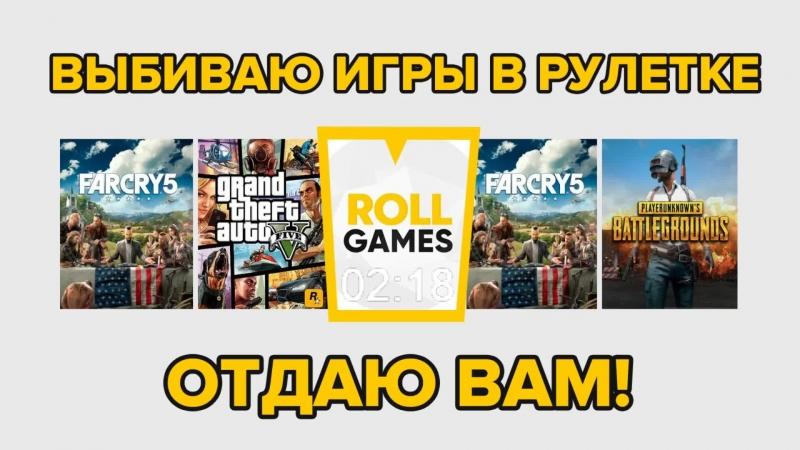 КРУТИМ РУЛЕТКУ ROLL-GAMES И ДАРИМ ВАМ КРУТЫЕ ИГРЫ!