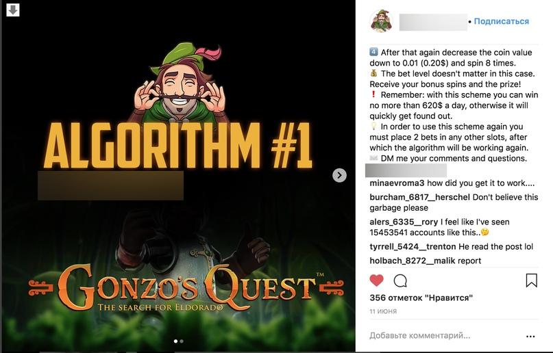 Алгоритм для игры Gonzo's Quest