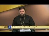 Протоиерей Андрей Ткачев. Двойные стандарты: убийство Александра II