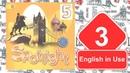 Spotlight 5. Модуль 3. English in Use.